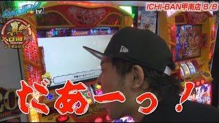真・スロ番〜極み〜season2 vol.23