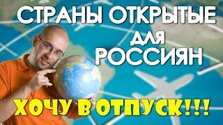 Границы открыты Страны открытые для россиян Куда поехать отдыхать Условия въезда отпусксбмв