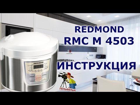 Мультиварка Redmond RMC 4503 - подробная видео инструкция