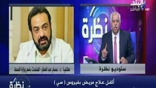 """وزارة الصحة تحذر حزب النور """"لا تستخدموا أكباد المصريين في الدعية الانتخابية """""""