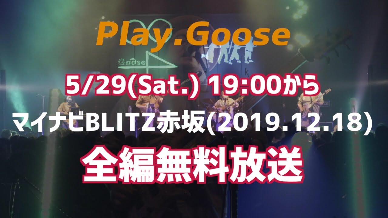 【Play.Goose 1st tour「∞ Answers」+ ∞】 ダイジェスト