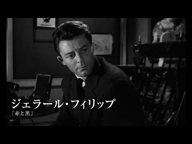 ジェラール・フィリップ、ジャンヌ・モローら出演!映画『危険な関係』予告編