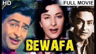 Bewafa {Super Hit Movie} - Raj Kapoor - Nargis - Ashok Kumar | Old Hindi Movies | Bollywood Film