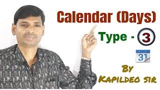 Calendar (Days) Type  - 3 ll Rly RPF/ ALP/ CBT - 2  ll  Reasoning  By Kapildeo  Sir