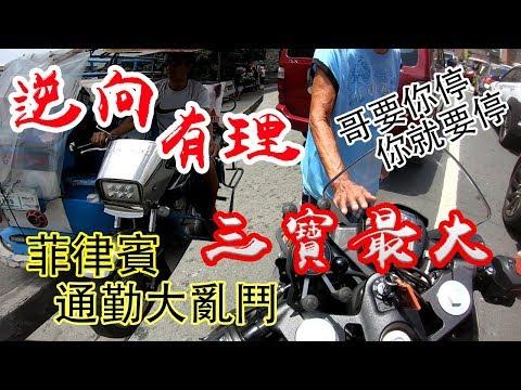 用生命騎車!東南亞嘴三寶通勤日常!台灣還是很安全的 #34