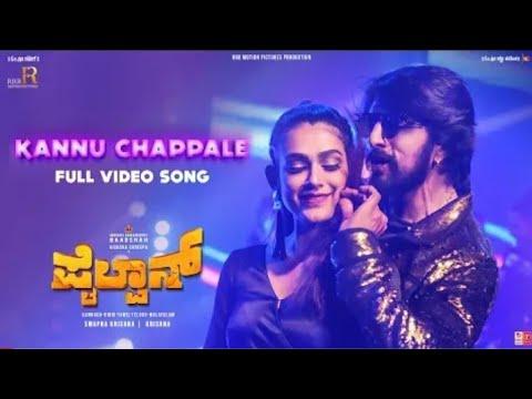 kanna-chappal-/-abhinaya-chakravarthi-kiccha-sudeep/-pailwan-/kannada-movie-song