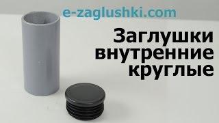 Заглушки пластиковые круглые