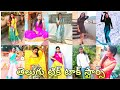 Telugu Tiktok Beautiful Girls Telugu Maas Dance   Cute Girls Telugu Tiktok Dubmash  Mp3 - Mp4 Download