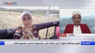 هاجر عبدالله.. مصرية  أشعلت فيسبوك بسخريتها