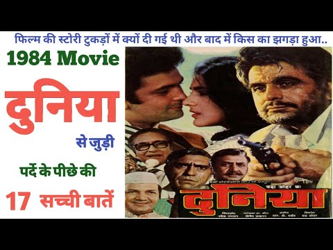 Download Duniya 1984 Dilip kumar Rishi kapoor best unknownfact budget shooting location box ofiice collection
