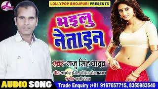 Raju Singh Yadav - भइलू नेताइन ऐ साढ़ूवाइन - Bhaelu Netaen Ae Sadhuvaen - Bhojpuri Song