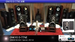 ONKYO D-77NE 試聴