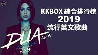 KKBOX西洋人氣排行榜(2019/02) 新的流行音乐2019 | 听得最多的歌曲 | 流行英文歌曲 2019