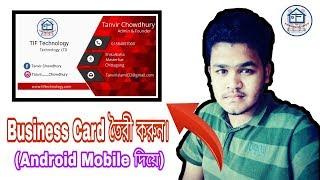 how to #design #business cards | TIF Technology | Tanvir Islam Fahim |