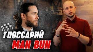Как собрать длинные волосы мужчине? | Как сделать Man bun | Глоссарий барбера