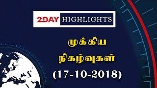 இன்றைய முக்கிய நிகழ்வுகள் (17-10-2018) - #Sabarimala | #MeToo | #Vairamuthu | #Chinmayee
