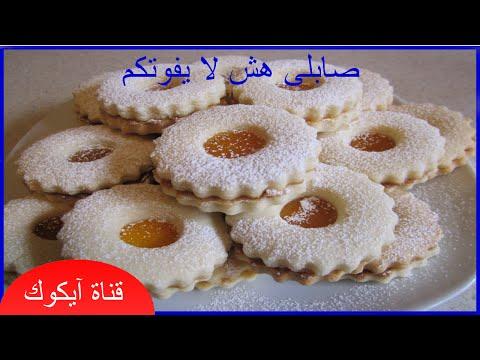 حلويات جافة|صابلي جزائري بمربى المشمش سهل التحضير و ناجح| صابلي ساهل