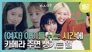 누가 누군지 궁금했지? 요즘 대세 #여자아이들의 저세상텐션릴레이카메라 #짤터뷰/#G_I_DLE#ELLE짤터뷰I ELLE KOREA