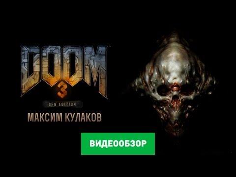 Обзор игры Doom 3 BFG Edition