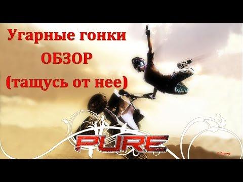 Pure (2008) гонки на квадроциклах, трюки, прижки и незабываемый юмор!