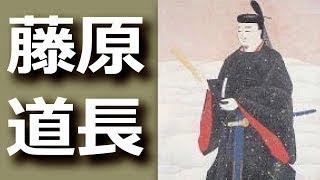 藤原道長について ゆっくりと紹介しています。 チャンネル登録はこちら...