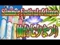 仙台七夕まつり 2018年 東北三大祭り Summer Festival of Japan1