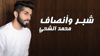 محمد الشحي - شبر وأنصاف (حصرياً) | 2016