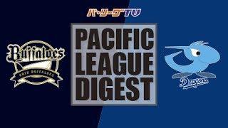 バファローズ対ドラゴンズ(京セラドーム大阪)の試合ダイジェスト動画。 ...