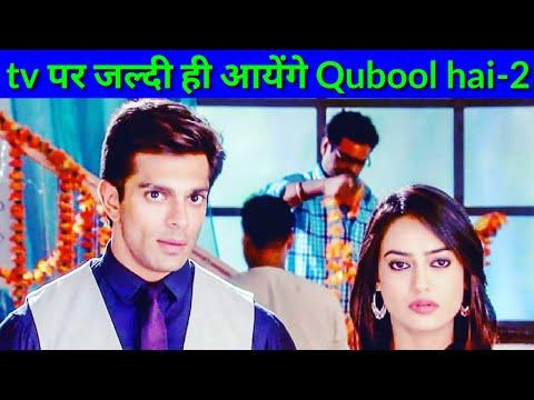 Tv पर फिर लौटकर आ रहा है Qubool Hai Season 2 Karan Singh Grover And Surbhi Jyoti