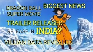 BIGGEST NEWS ... Dragon Ball Super New Movie TRAILER RELEASED...(India Release?)