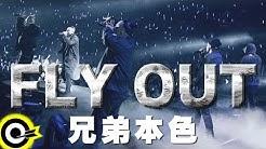 兄弟本色 G.U.T.S【FLY OUT】Official Music Video
