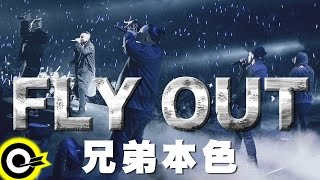 兄弟本色 G.U.T.S【FLY OUT】Official Music Video thumbnail