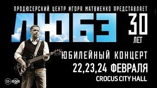 ЛЮБЭ - юбилейные концерты 22, 23 и 24 февраля - «30 лет» в Crocus City Hall (Москва)