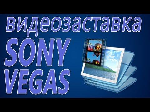 видео: Создание видеозаставок. Как создать видеозаставку в sony vegas pro?