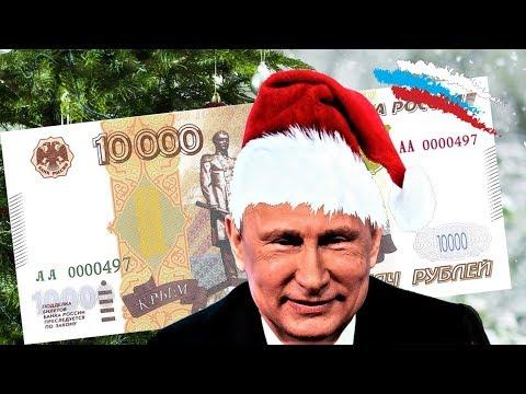 Пенсии Подарок от Президента 10 тысяч рублей Единовременная Выплата в Виде Подарка к Новому Году