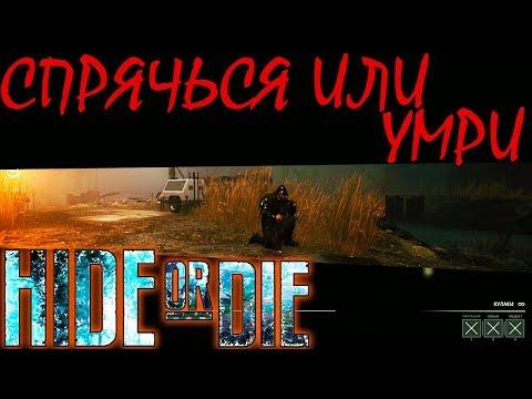 ВЫЖИВАНИЕ В НОВОМ DEAD BY DAYLIGHT | HIDE OR DIE ► Обзор