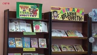 Советская Гавань. Библиотека. 80 лет Э.Н. Успенскому. Декабрь 2017.