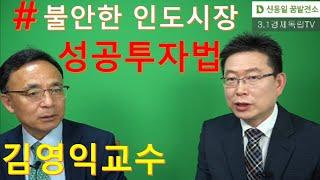 #김영익교수#인도시장전망#신동일PB#3.1경제독립TV[…