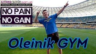 OLEINIK GYM. NO PAIN. NO GAIN(, 2014-08-25T13:04:44.000Z)