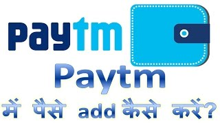 how to add money in paytm app in hindi   paytm app me paise add kaise kare hindi   how to paytm