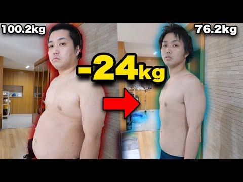 100キロ越えのデブが100日間ガチでダイエットしたら別人になったww
