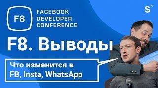 Facebook F8 2019. Что изменится в Facebook, Instagram, WhatsApp для бизнеса