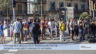 Cитуация в Барселоне после теракта, унесшего жизни 13 человек