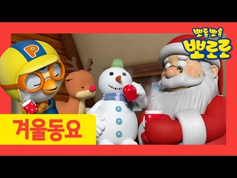 Hot Chocolate Song | Winter Song For Kids | Christmas Song | Pororo Nursery Rhymes