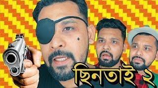 Bangla funny video ছিনতাই | Chintai চরম হাসির ভিডিও | Raseltopu