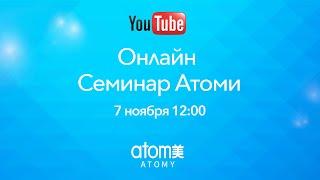 Онлайн семинар Атоми