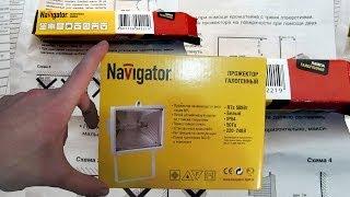 Проверка, обзор галогенного прожектора Navigator NFL-NH1