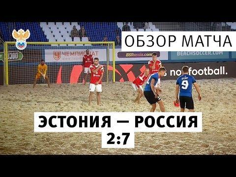 Россия - Эстония. Отбор на ЧМ. Обзор матча | РФС ТВ