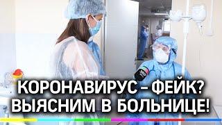 Коронавирус фейк Выясним в больнице