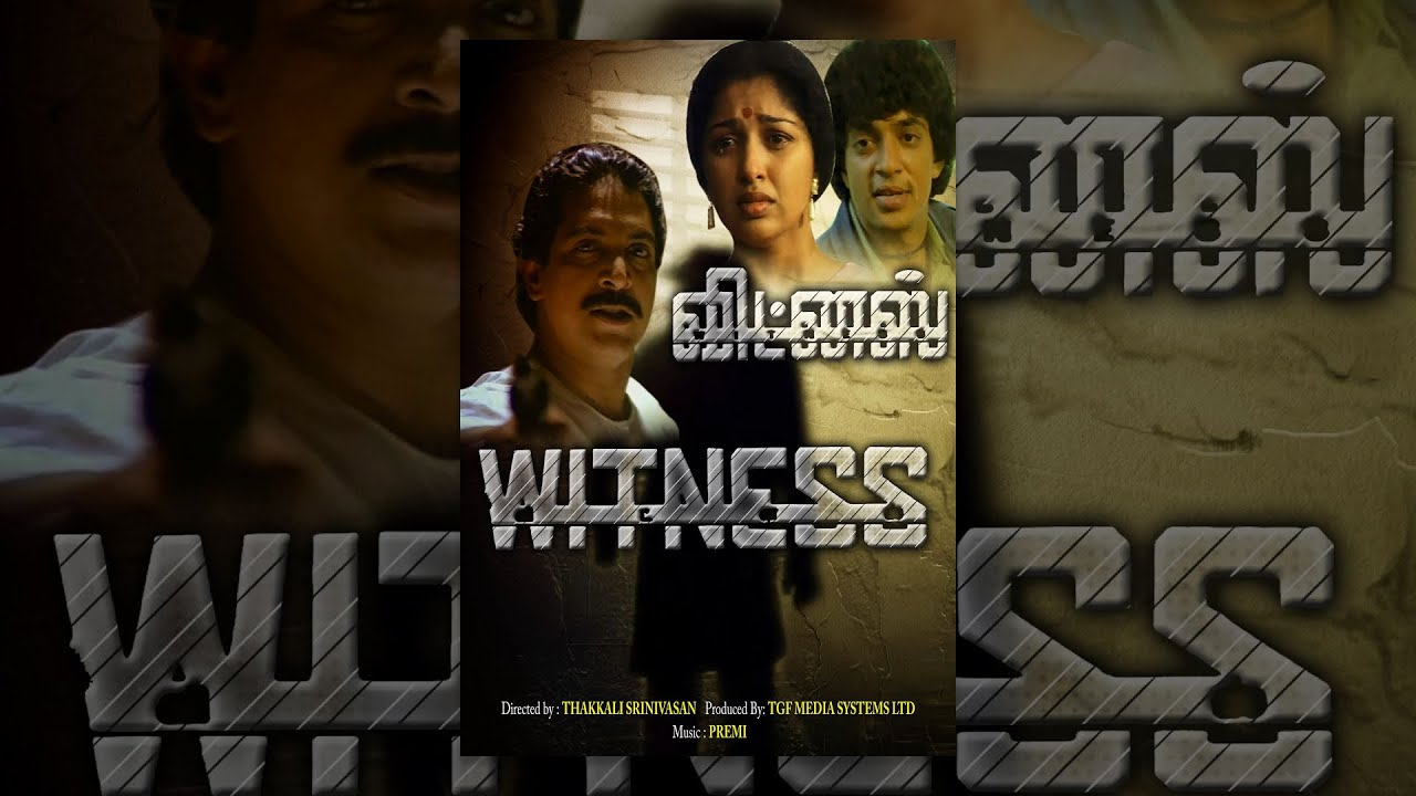 Witness Full Movie - Watch Free Full Length Tamil Movie -3640